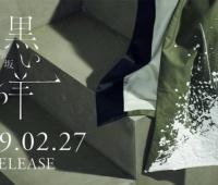 【欅坂46】『黒い羊』エキセン系な感じ?