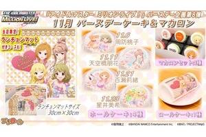 【グリマス】プリロールよりバースデー企画第8弾商品の予約受付中!