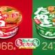 「赤いきつね」と「緑のたぬき」どっち派? ついに決着が付く 勝者が敗者を取り込み限定販売決定!