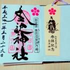 『金運のパワースポット!?金沢神社の金城霊沢』の画像