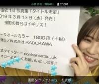 【欅坂46】ゆいぽん写真集のタイトルって「ぽんかんさつ」だよな!?