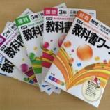 『【お仕事】教科書ワーク・キャラクター(文理)』の画像