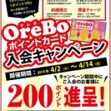 『4/2(火)~4/14(日)オレボ春のキャンペーン!オレボカード入会特典企画開催中!!』の画像