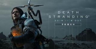 小島監督最新作、PS4『デス・ストランディング』の発売日が11月8日に決定!新トレーラーも公開