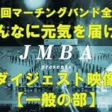 『M協『第47回マーチングバンド全国大会』一般の部ダイジェスト映像! #JMBA』の画像