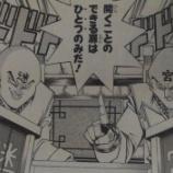 『遊戯王に登場した迷宮兄弟』の画像
