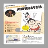『元立行司の三十四代木村庄之助親方による大相撲よもやま話しが開催されました。』の画像