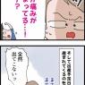 【妊娠10か月】マルコの出産予定日…前日からの様子…④(妻の高齢妊娠編91)