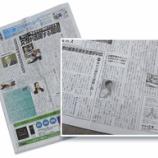 『ロジスティックセミナーの様子が新聞に紹介されました』の画像