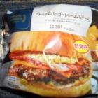 『「プレミアムバーガー ベーコン&チーズ」 ローソン 八王子千人町店』の画像