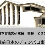 『日本古楽史研究会 例会 2020 ~ 戦前日本のチェンバロ事情を探る ~』の画像