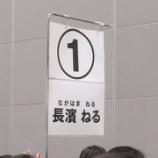 『【欅坂46】速報!!超大混雑の長濱ねる握手会 22時32分、ついに終了した模様!!!!!』の画像