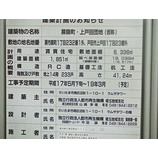 『「アーバンラフレ戸田」続報』の画像