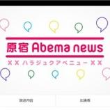 『【テレビ出演】AbemaTV「原宿アベニュー」』の画像