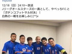 「やべっちF.C」12/18放送の「フットサル対決Jリーグオールスターズ」のメンバーがいろいろ話題にwww