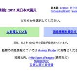 『「震災の情報を整理し使えるようにする」Googleの東日本大震災への取り組み【湯川】』の画像