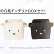 【速報】otona MUSE (オトナ ミューズ) 2021年 10月号特別号 《特別付録》 ミッフィーの白黒インテリアBOXセット