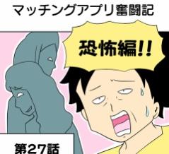 【恐怖編】マッチングアプリ奮闘記 第27話
