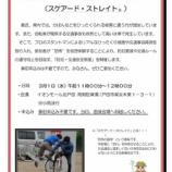『イオンモール北戸田で、3月1日に擬似体験型防犯・交通安全教室(スケアード・ストレイト)を開催されます』の画像