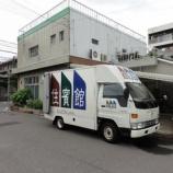 『高松市にMGシリーズのテレビボードの納品』の画像