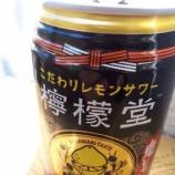 『【飲んでみた】きょう発売「檸檬堂 鬼レモン」飲んでみた』の画像