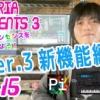 宅録 - ARTURIA PIGMENTS  3 アートリア ピグメンツ その15 ~Ver.3新機能編①〜|初心者でもわかる 操作方法 解説