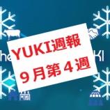 『【YUKI Project】各プロジェクト進捗最新情報! ★YUKI LINE@★ リリース日は?』の画像