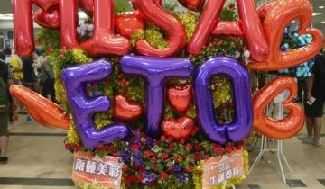 【乃木坂46】全国ツアー福岡に送られたみさみさーくるのスタンドフラワーすげーw凱旋は気合いの入り方が違うw
