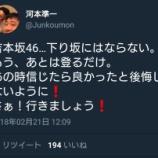 『次長課長河本 twitterで『吉本坂46』について語り大炎上wwwwww』の画像