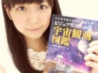 宮崎ゆかにゃんは東京に星がないという