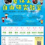『【2019夏休み自由研究教室】募集のお知らせ』の画像