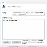 『(Windows)Powershellにて仮想マシンの起動とシャットダウンする方法を検証してみた 〜Hyper-V〜』の画像