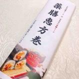 『薬膳恵方巻♪ 元町薬膳チーム×咲美堂の薬膳スープのもとケンピ』の画像