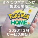 『【ポケモン】「ポケモンホーム」の詳細が公開!色んな交換が楽しめる上、プレミアムプランでさらにポケモンの輪が拡がるぞおおおおおおお!!』の画像