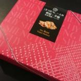 『【土産】日本によく買って帰る台湾のお菓子』の画像