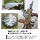 『近藤しろうのやきもの展 2011』の画像
