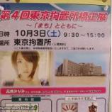 『足立区・2015東京拘置所矯正展でAKB高橋みなみ、が見れました』の画像