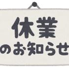 『夏季休業のお知らせ』の画像