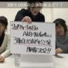 【速報】2017年4月8日AKB48劇場にて3期生10周年公演開催決定!!