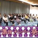 『【乃木坂46】これマジか・・・28th選抜発表後に乃木中『3期生ハウス』ロケを行っていた可能性が浮上・・・』の画像