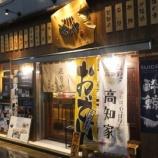 『「#ゆず活」宣言の店③ 神保町「巡りや 神保町」で日本酒とともにゆずを楽しむ』の画像