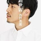 西野亮廣「俺は2時間しか寝ないショートスリーパー」 鈴木拓「いやいつも居眠りしてるよね」