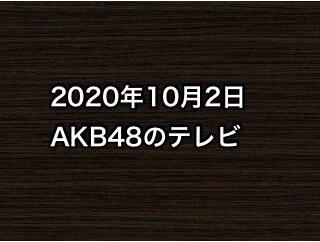 2020年10月2日のAKB48関連のテレビ