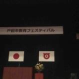 『本日、戸田市文化会館で「戸田市教育フェスティバル」が開催されました。その感想です。』の画像