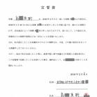 『島田真樹(仮称)捨て身の弁明が匿名手紙自白になってしまった』の画像