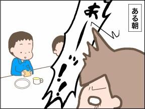 【4コマ漫画】ブルボンのスライス生チョコレートがハハを救う!?