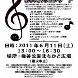 『6月11日(土曜日)に戸田市後谷公園まちかど広場で応援コンサート開催です』の画像