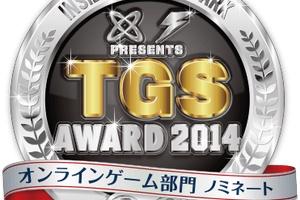 【グリマス】「TGS Awards 2014」にミリオンライブがノミネート!