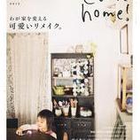 『Come home!に掲載された方々のブログまとめ 【インテリアまとめ・インテリアブログ 人気 】』の画像
