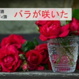 『簡単!フォークソングの弾き語りに挑戦!~『バラが咲いた』のコード譜とメロディ譜~』の画像